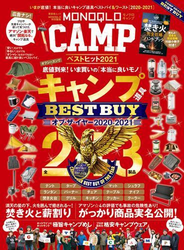 晋遊舎ムック MONOQLO CAMP ベストヒット2021 / 晋遊舎