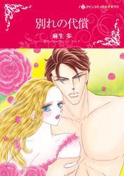 別れの代償【分冊版】1巻 / ジャクリーン・バード