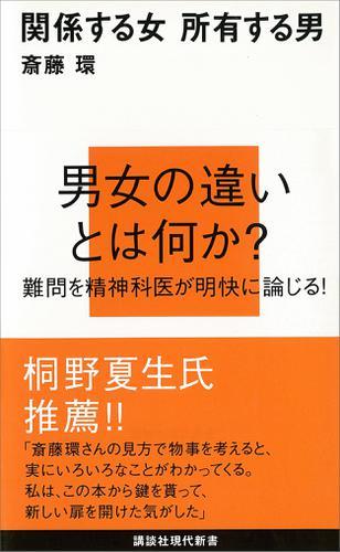 関係する女 所有する男 / 斎藤環
