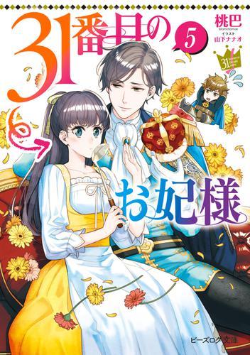 31番目のお妃様 5【電子特典付き】 / 桃巴