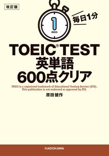 改訂版 毎日1分 TOEIC TEST英単語600点クリア / 原田健作