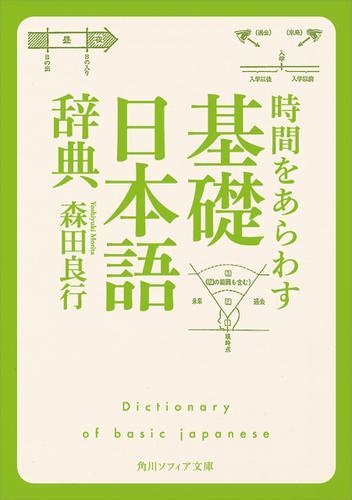 時間をあらわす「基礎日本語辞典」 / 森田良行