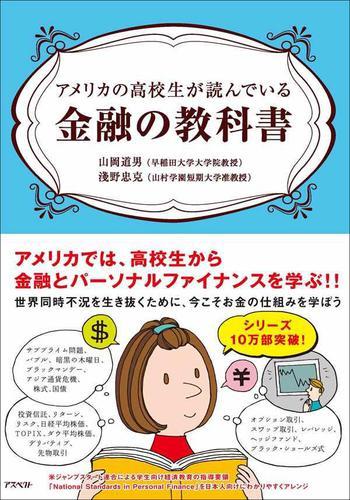 アメリカの高校生が読んでいる金融の教科書 / 山岡道男