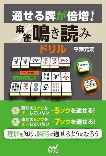 通せる牌が倍増! 麻雀鳴き読みドリル / 平澤元気