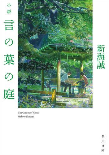 小説 言の葉の庭 / 新海誠