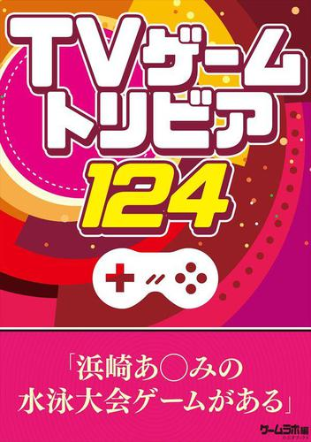 TVゲームトリビア124 / 三才ブックス
