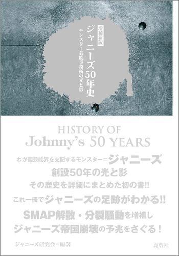 増補新版 ジャニーズ50年史 / ジャニーズ研究会