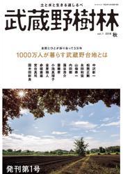 武蔵野樹林 vol.1 2018秋 / 角川文化振興財団
