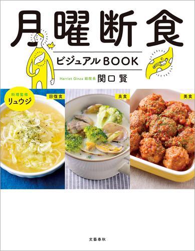月曜断食ビジュアルBOOK / 関口賢