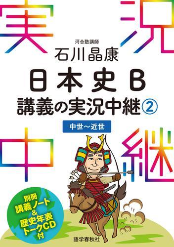 [音声DL付]石川晶康日本史B講義の実況中継(2) / 石川晶康