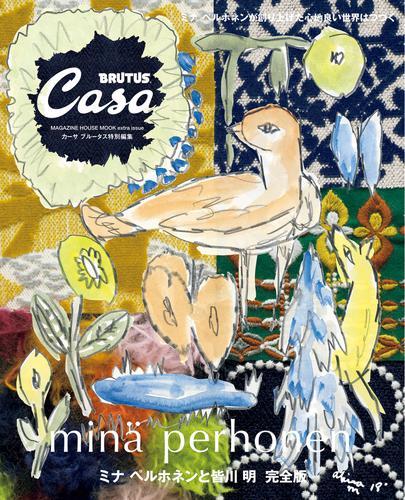 Casa BRUTUS特別編集 ミナ ペルホネンと皆川 明 完全版 / マガジンハウス