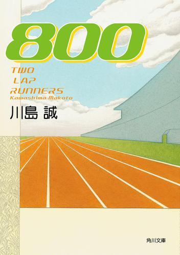 800 / 川島誠