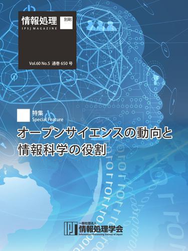 情報処理2019年5月号別刷「《特集》オープンサイエンスの動向と情報科学の役割」 (2019/04/15) / 情報処理学会