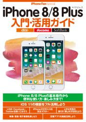 iPhone 8/8 Plus入門・活用ガイド