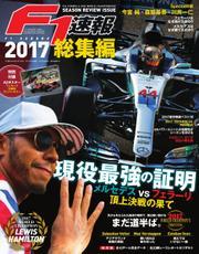 F1速報 (総集編)