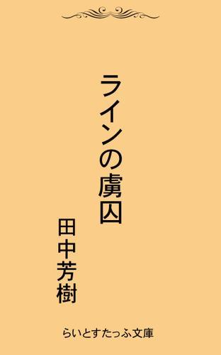 ラインの虜囚 / 田中芳樹