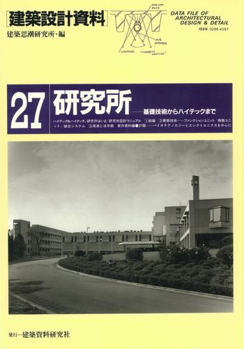 研究所 / 建築思潮研究所