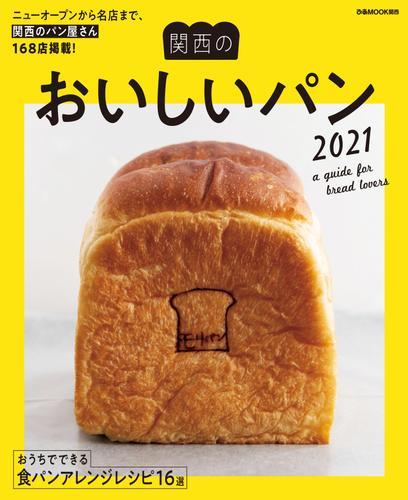 関西のおいしいパン / ぴあMOOK関西編集部