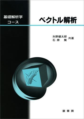 基礎解析学コース ベクトル解析 / 矢野健太郎