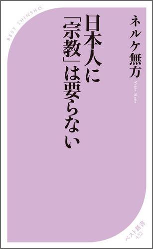 日本人に「宗教」は要らない / ネルケ無方