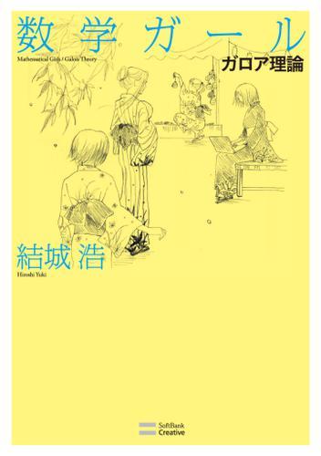 数学ガール/ガロア理論 / 結城浩