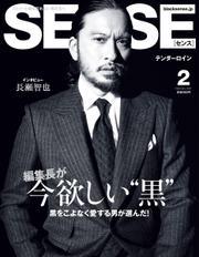 SENSE(センス) (2021年2月号) / センス