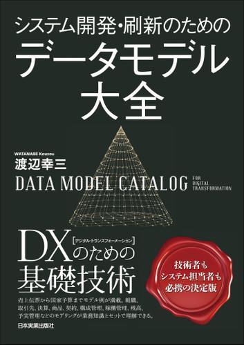 システム開発・刷新のための データモデル大全 / 渡辺幸三
