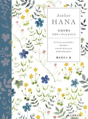 Atelier HANA / 櫻井花代子