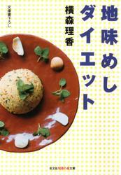 地味めしダイエット / 横森理香