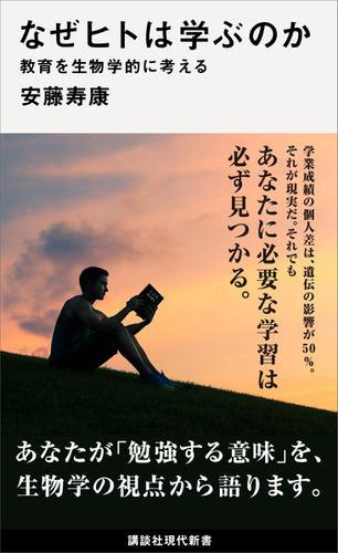 なぜヒトは学ぶのか 教育を生物学的に考える / 安藤寿康
