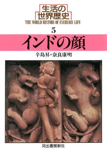 生活の世界歴史〈5〉インドの顔 / 辛島昇