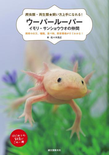 ウーパールーパー・イモリ・サンショウウオの仲間 / 佐々木浩之