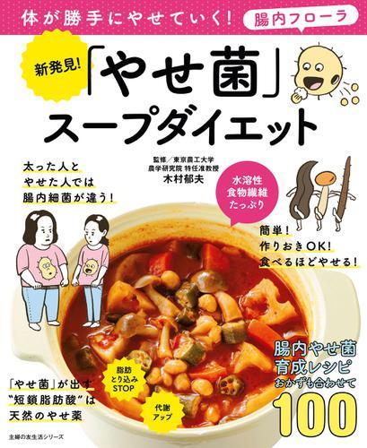 新発見!「やせ菌」スープダイエット / 木村郁夫