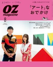 OZmagazine (オズマガジン)  (2021年8月号) / スターツ出版