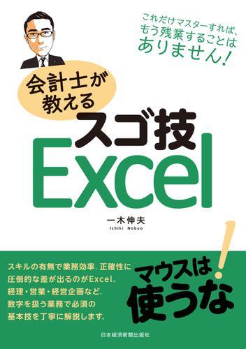 会計士が教えるスゴ技Excel / 一木伸夫