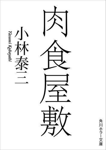 肉食屋敷 / 小林泰三