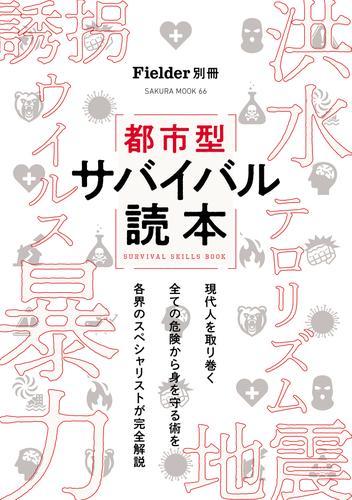 Fielder別冊 都市型サバイバル読本 / 笠倉出版社
