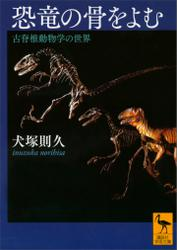 恐竜科学博フェア