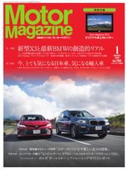 モーターマガジン(Motor Magazine)