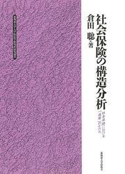 社会保険の構造分析 : 社会保障における「連帯」のかたち / 倉田聡