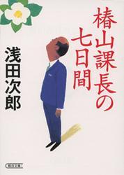 椿山課長の七日間 / 浅田次郎
