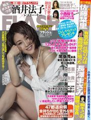 FLASH(フラッシュ) (2021年 6月29・7月6日号) / 光文社