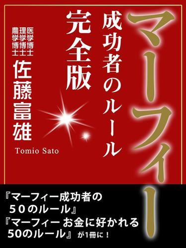 マーフィー 成功者のルール 完全版 / 佐藤富雄