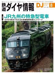 鉄道ダイヤ情報_2021年8月号 / 鉄道ダイヤ情報編集部