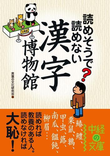 読めそうで読めない 漢字の博物館 / 言葉の文化研究会