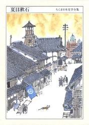 ちくま日本文学全集夏目漱石 / 夏目漱石