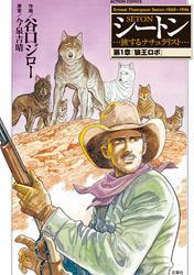 シートン・・・旅するナチュラリスト・・・ 第1章「狼王ロボ」 / 谷口ジロー
