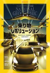 ナショナル ジオグラフィック日本版 (2021年10月号) / 日経ナショナル ジオグラフィック社