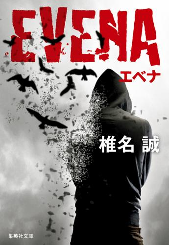 EVENA エベナ / 椎名誠