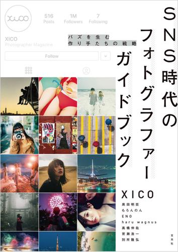 SNS時代のフォトグラファーガイドブック / 黒田明臣